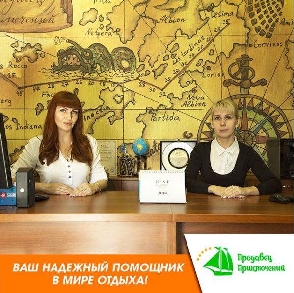Бюро путешествий Продавец приключений