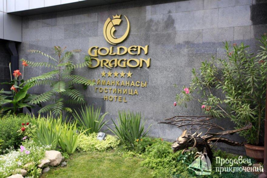 Golden Dragon Hotel     Стоимость от 136$ за номер