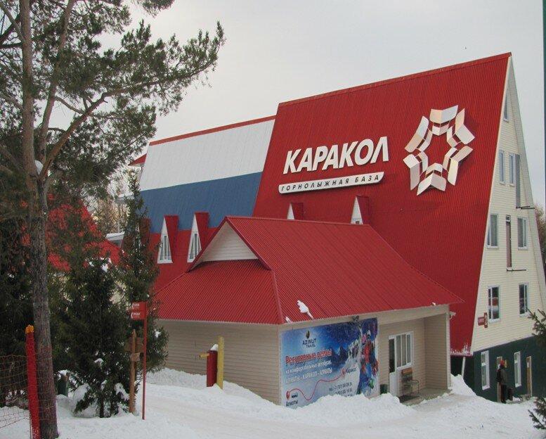 """Горнолыжная база """"Каракол"""""""